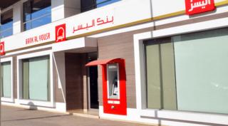 بنك اليسر Bank Al YOUSR اعلان جديد لتوظيف في عدة مناصب و تخصصات Oaa_ao10