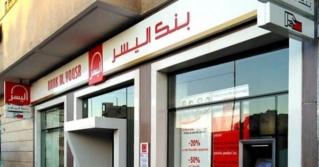 بنك اليسر يعلن عن توظيف اعوان تجاريين في عدة مدن  Oaa_ao11