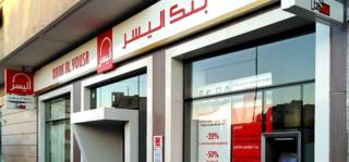 بنك اليسر Bank Al Yousr توظيف جديد في عدة مدن بالمملكة Oaa_ao12