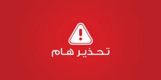 تنبيه و تحذير لزوارنا الكرام على الفيسبوك و مواقعنا على الويب Oaoo_i10