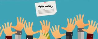 الوسم rabat على المنتدى موقع الوظيفة العمومية للدعم و المساعدة Offres25