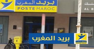 بريد المغرب : لائحة المدعوين لإجراء مباراة لتوظيف 25 منصب في عدة درجات و تخصصات يوم 07 شتنبر 2019 Poste_11