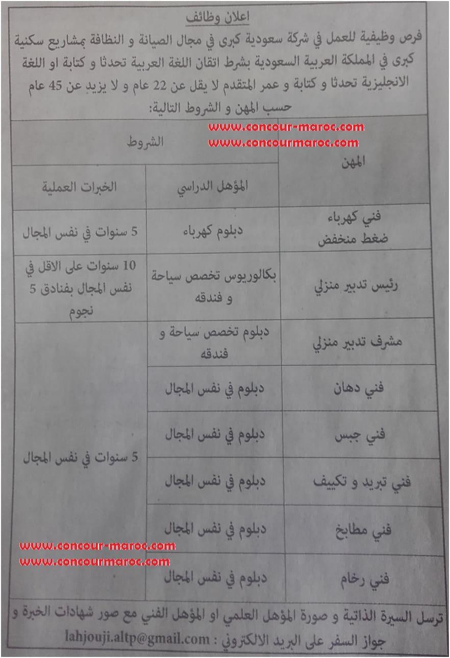 شركة سعودية كبرى في مجال الصيانة و النظافة بمشاريع سكنية كبرى بالمملكة السعودية توظيف في العديد من المهن لفائدة المغاربة Saudi_10