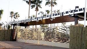 شركة حديقة الحيوانات بالرباط :مباراة لتوظيف 07 مناصب في عدة تخصصات آخر أجل 11 مارس 2019 Socizo20