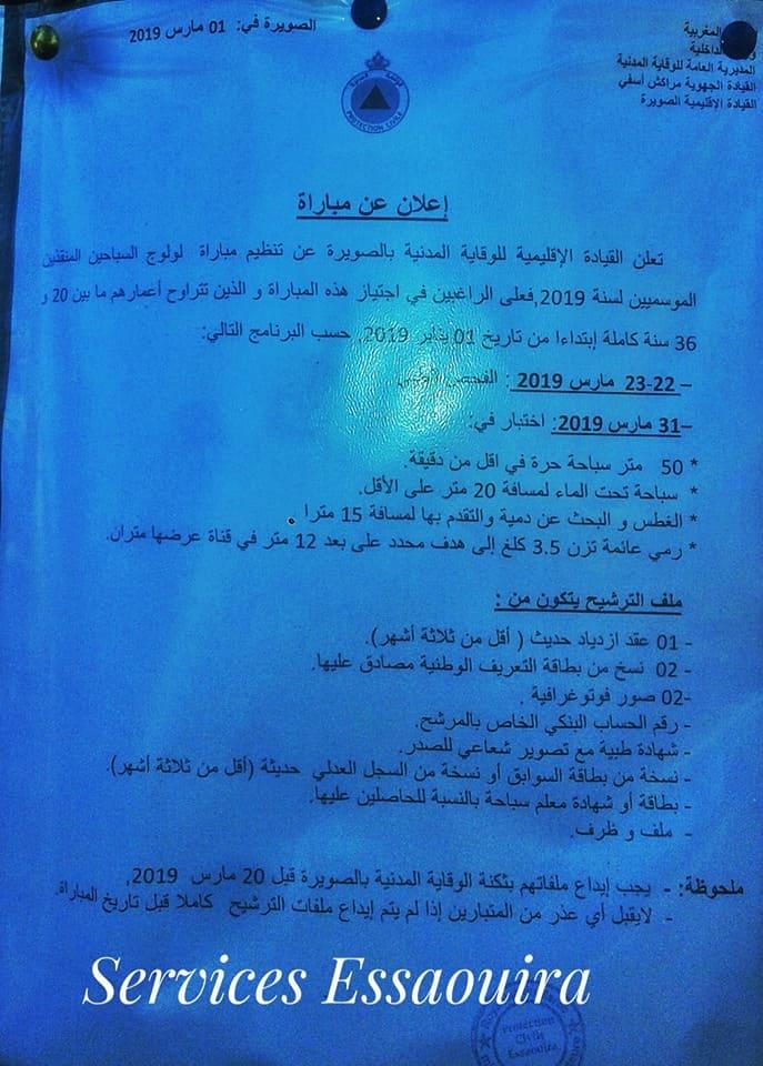 القيادة الإقليمية للوقاية المدنية مراكش و الصويرة مباراة لاختيار معلمي سباحة موسمي للعمل بشواطئ قبل 20 و 22 مارس 2019 Swira_10