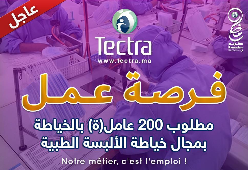 تكترا : شركة متخصصة في مجال خياطة الألبسة الطبية توظف 200 عامل(ة) براتب ثابت مع توفير خدمة النقل Tectra12