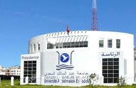 جامعة عبد المالك السعدي: مباريات لتوظيف 16 متصرفين الدرجة الثالثة و الثانية قبل 10 نونبر 2018 Univer14