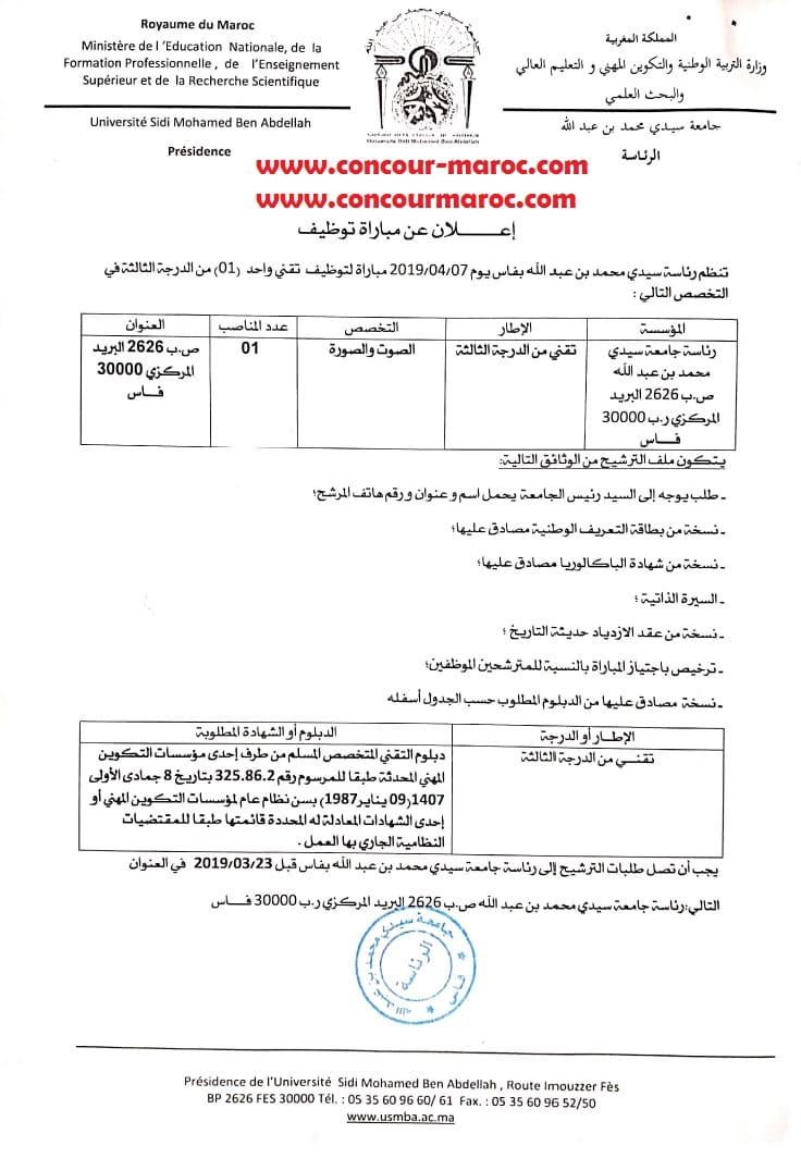 جامعة سيدي محمد بن عبد الله و المؤسسات التابعة لها توظيف 04 تقني متخصص آخر أجل 30 مارس 2019 Univer18