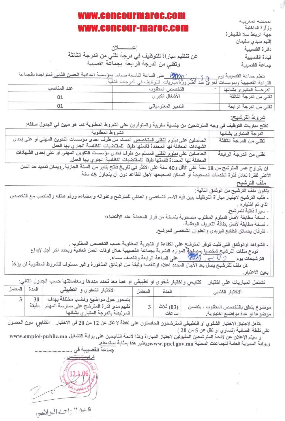مباراة توظيف جديدة بجماعة القصيبية - إقليم سيدي سليمان آخر أجل لإيداع الترشيحات 2 دجنبر 2020 Yao_aa13