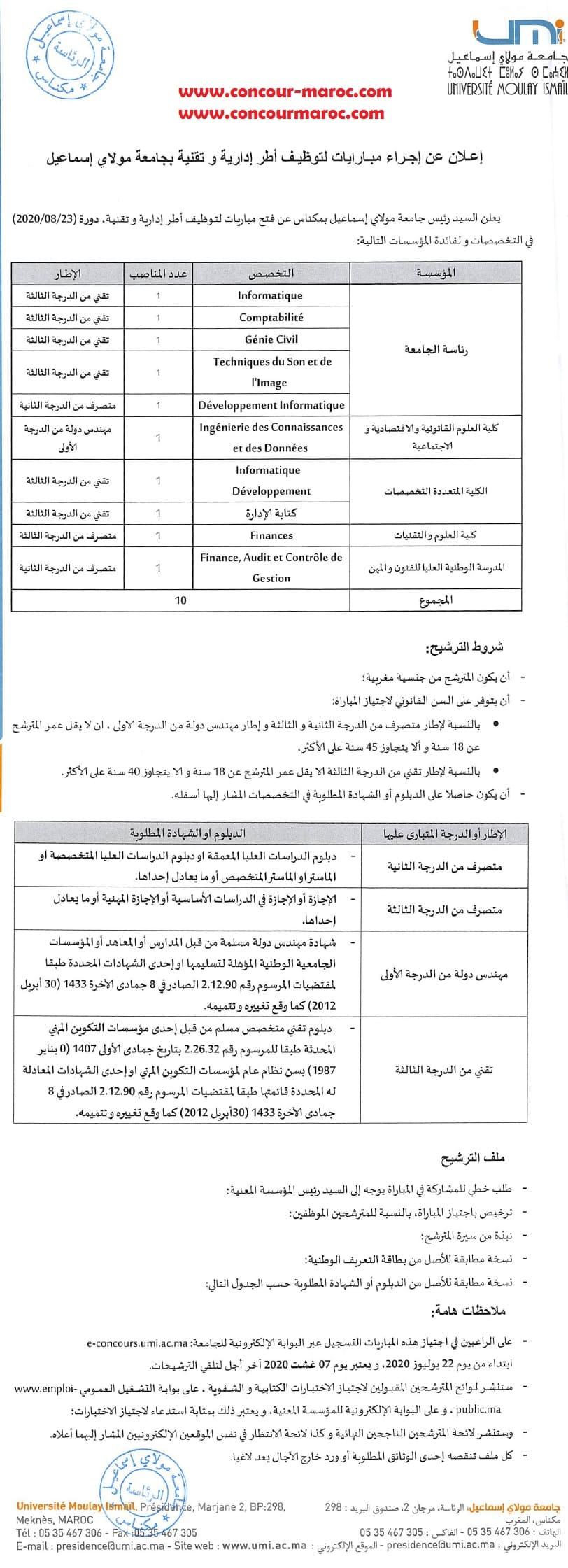 جامعة مولاي اسماعيل - مكناس إعلان عن مباريات لتوظيف تقنيين و أطر إدارية وتقنية اخر جل 07 غشت 2020 Yao_ai13