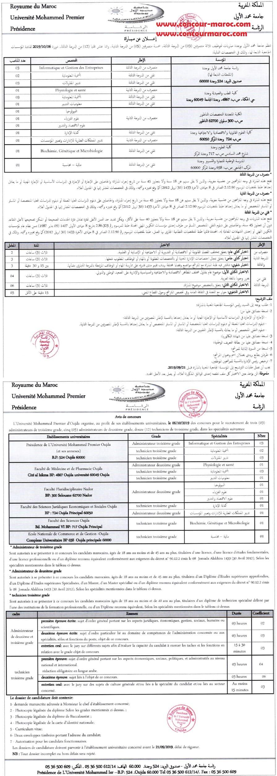 جامعة محمد الأول - وجدة : مبارة توظيف 5 اطر عليا و 3 اطر مجازة و12 تقني متخصص اخر اجل 21 شتنبر 2019 Yao_ay13