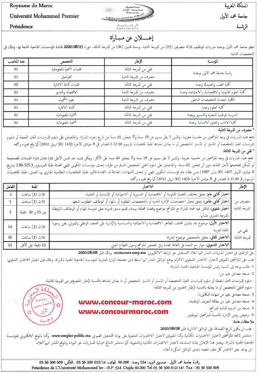 جامعة محمد الأول - وجدة و المؤسسات تابعة لها مباريات توظيف تقنيين و اطر التسجيل قبل 08 غشت 2020 Yao_ay20