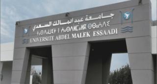 جامعة عبد المالك السعدي - تطوان : مباراة توظيف 09 تقنيين متخصصين و 01 تقني آخر أجل 19 اكتوبر 2019 Yao_oc10