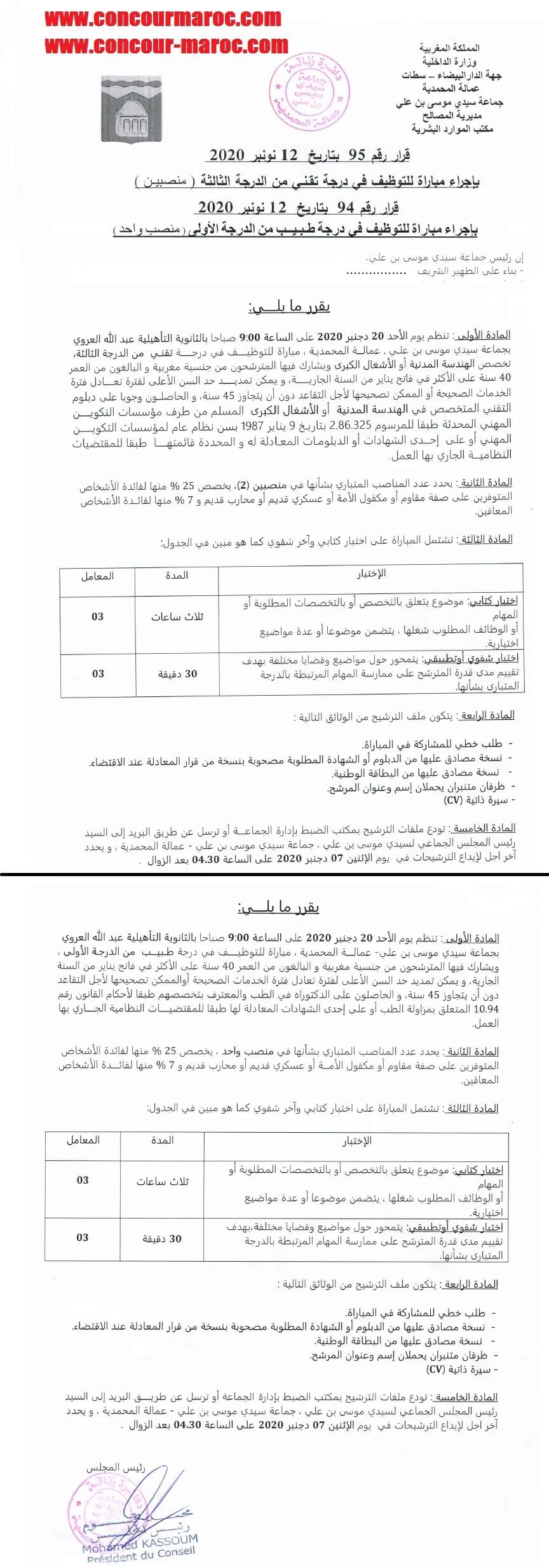 مباراة توظيف بجماعة سيدي موسى بن علي - عمالة المحمدية آخر أجل لإيداع الترشيحات 7 دجنبر 2020 Yao_oc13