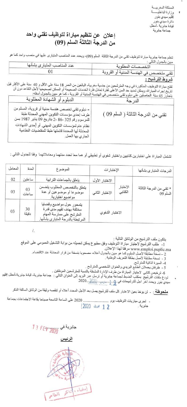 مباراة توظيف في عدة مناصب بجماعة جابرية - إقليم سيدي بنور آخر أجل لإيداع الترشيحات 19 مارس 2020 Yao_yo11