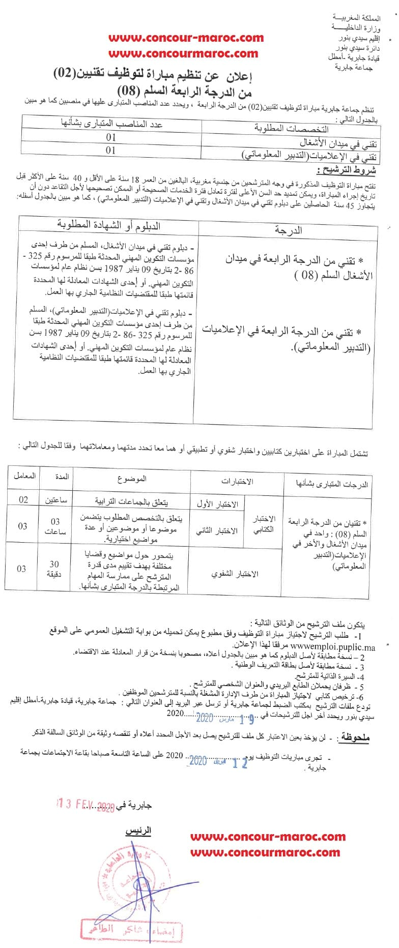 مباراة توظيف في عدة مناصب بجماعة جابرية - إقليم سيدي بنور آخر أجل لإيداع الترشيحات 19 مارس 2020 Yao_yo12