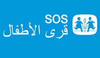 جمعية قرى الأطفال بالمغرب توظيف 20 منصب بالبكالوريا و براتب 3300 درهم و عقد عمل دائم بعدة مدن Yaoo_a10