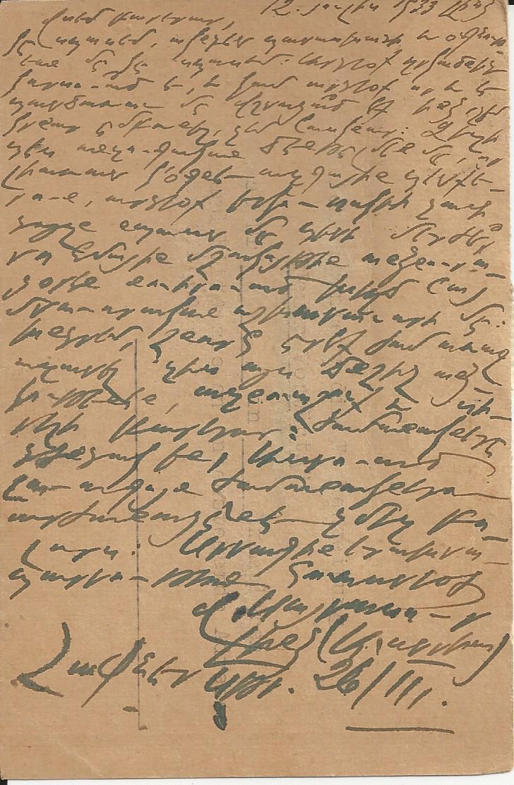 Briefe oder Karten von/an berühmte oder bekannte Personen - Seite 2 Bild_615