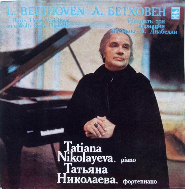 Tatiana Nikolaïeva (1924-1993)grande dame russe du piano  R-500310