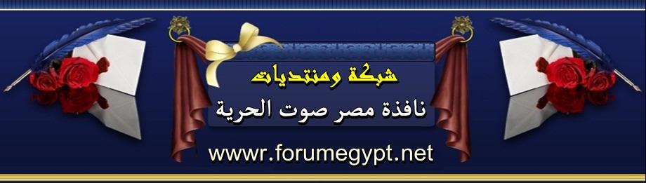 شبكة ومنتديات نافذة مصر صوت الحرية 2