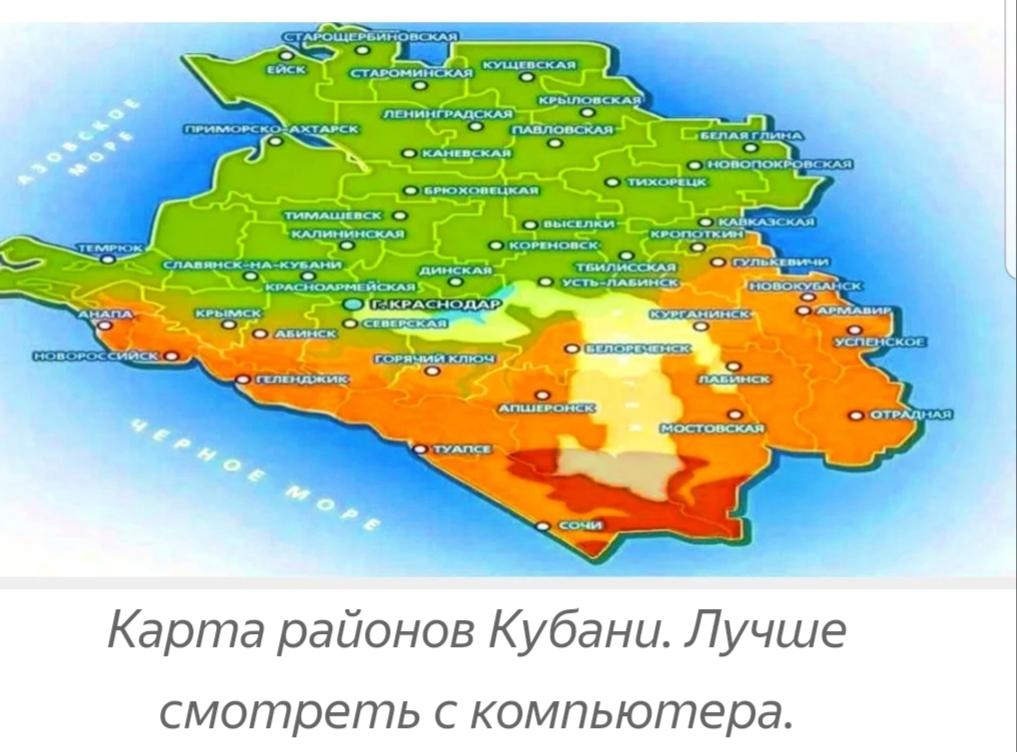 Топ 5 районов Краснодарского края популярных у переезжающих 20200510
