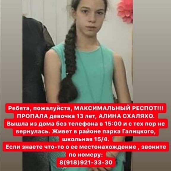 Внимание! Потерялась девочка в районе парка Галицкого Img_2070