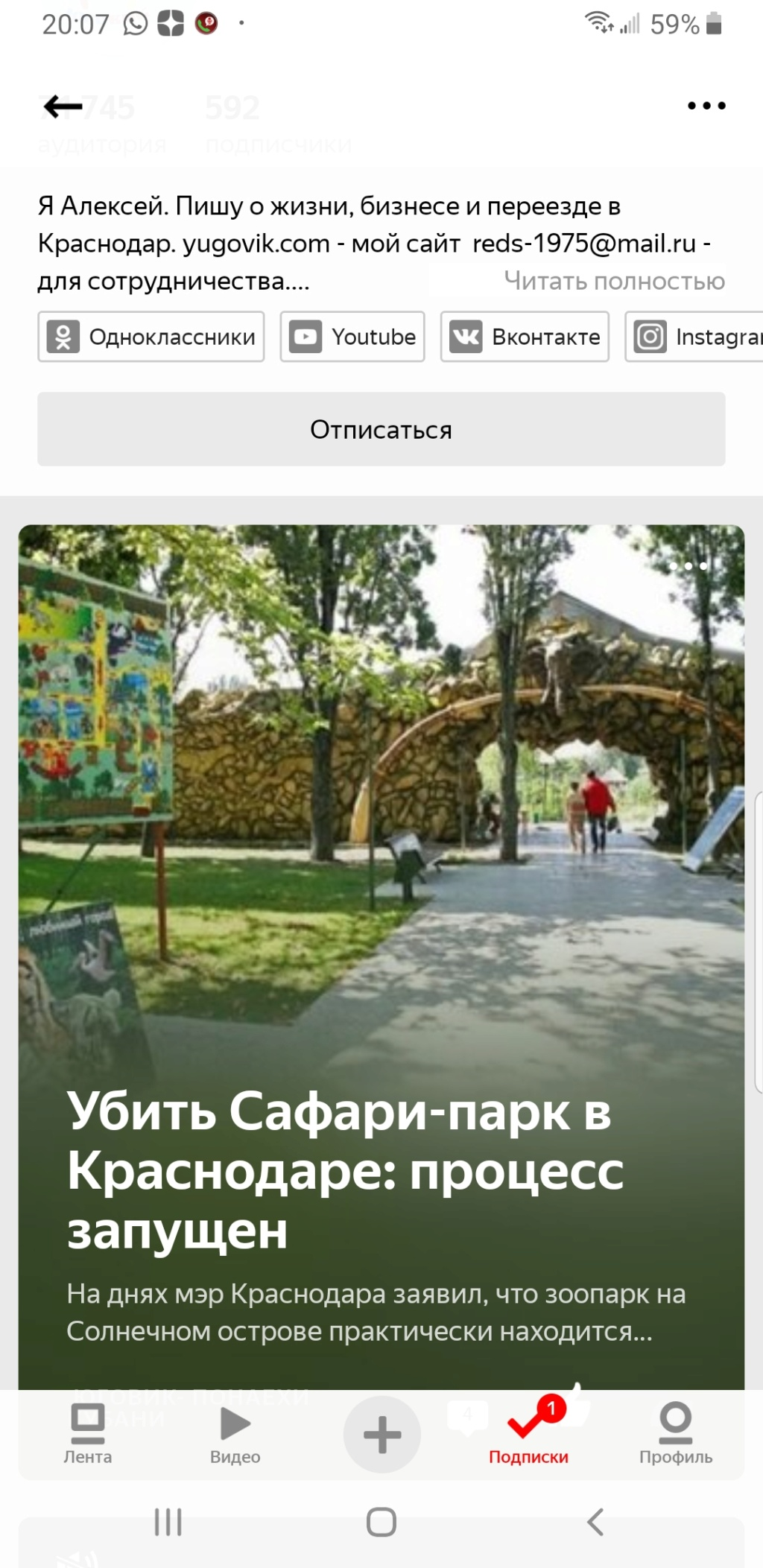 Юговик - Форум о переезде в Краснодар и край.. Будни... - Портал* Screen11