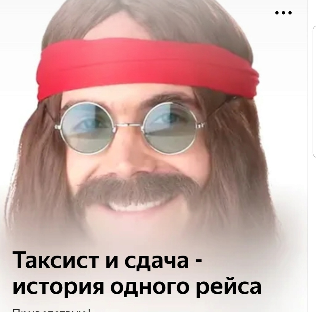Наш Яндекс Дзен Screen12