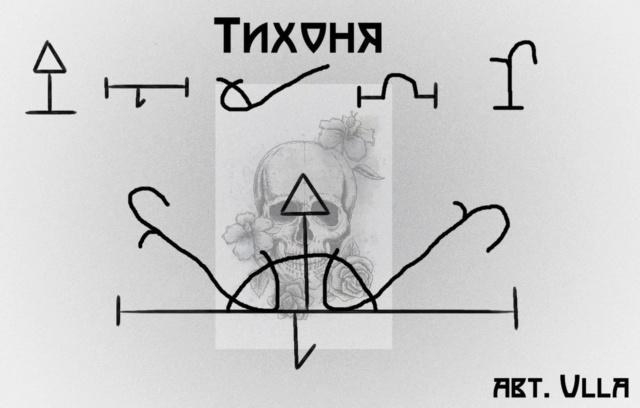 """став """"Тихоня Tyf0t510"""
