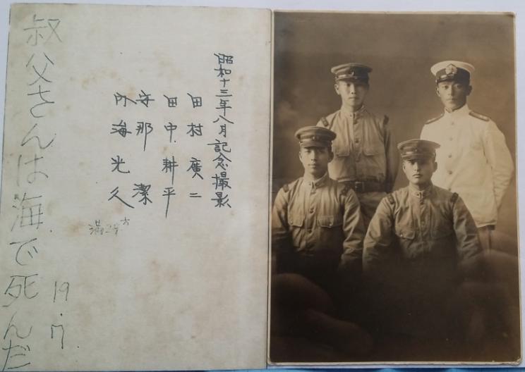 Grouping de la Marine japonaise Photo_11