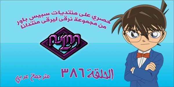 [حصري] الحلقة 386 من كونان مترجمة عربي Untitl17