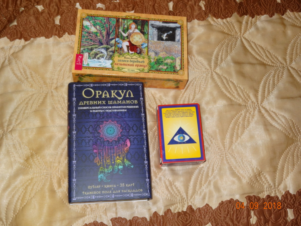 "Карты ""Баро""; Кельтский оракул; оракул древних шаманов. Dsc01410"