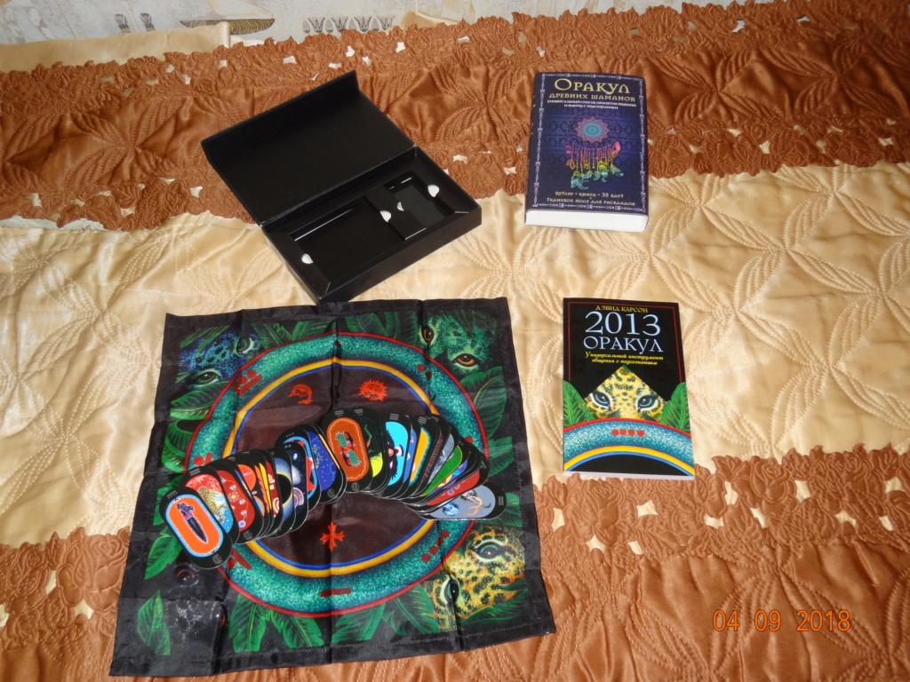 "Карты ""Баро""; Кельтский оракул; оракул древних шаманов. Dsc01411"