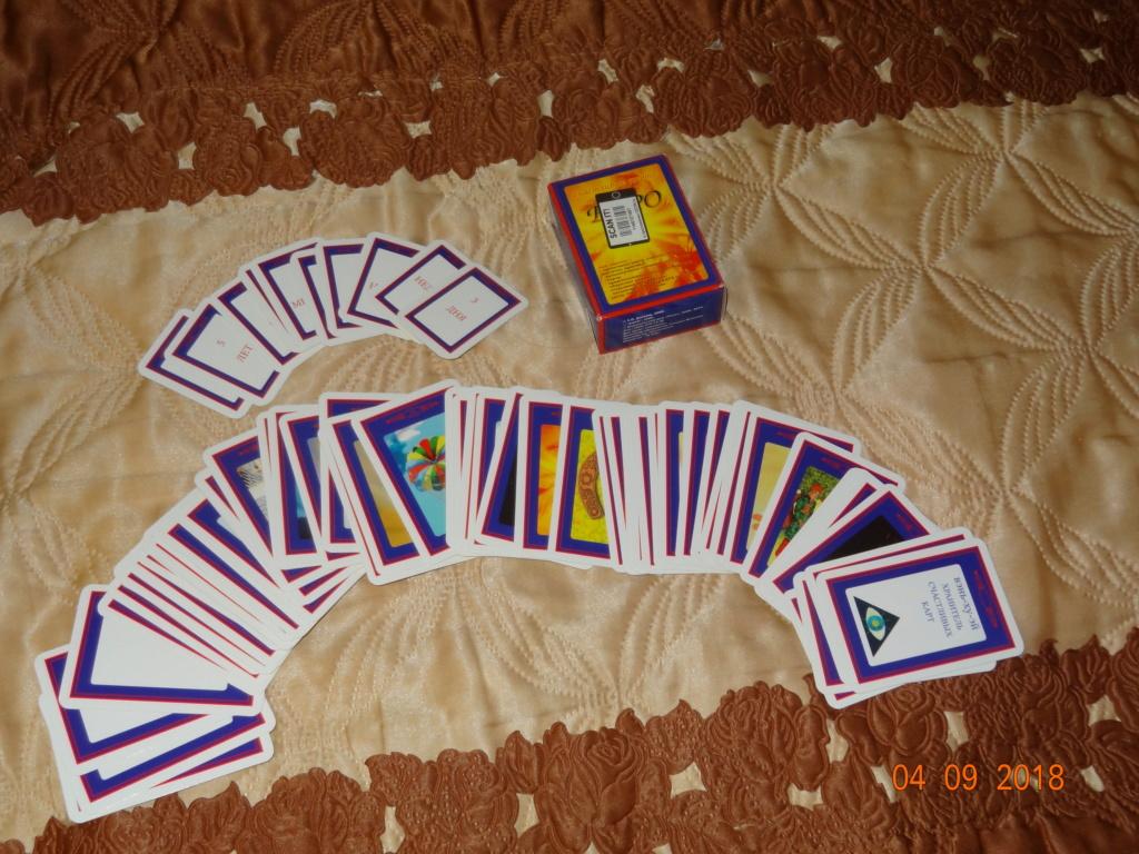 "Карты ""Баро""; Кельтский оракул; оракул древних шаманов. Dsc01412"