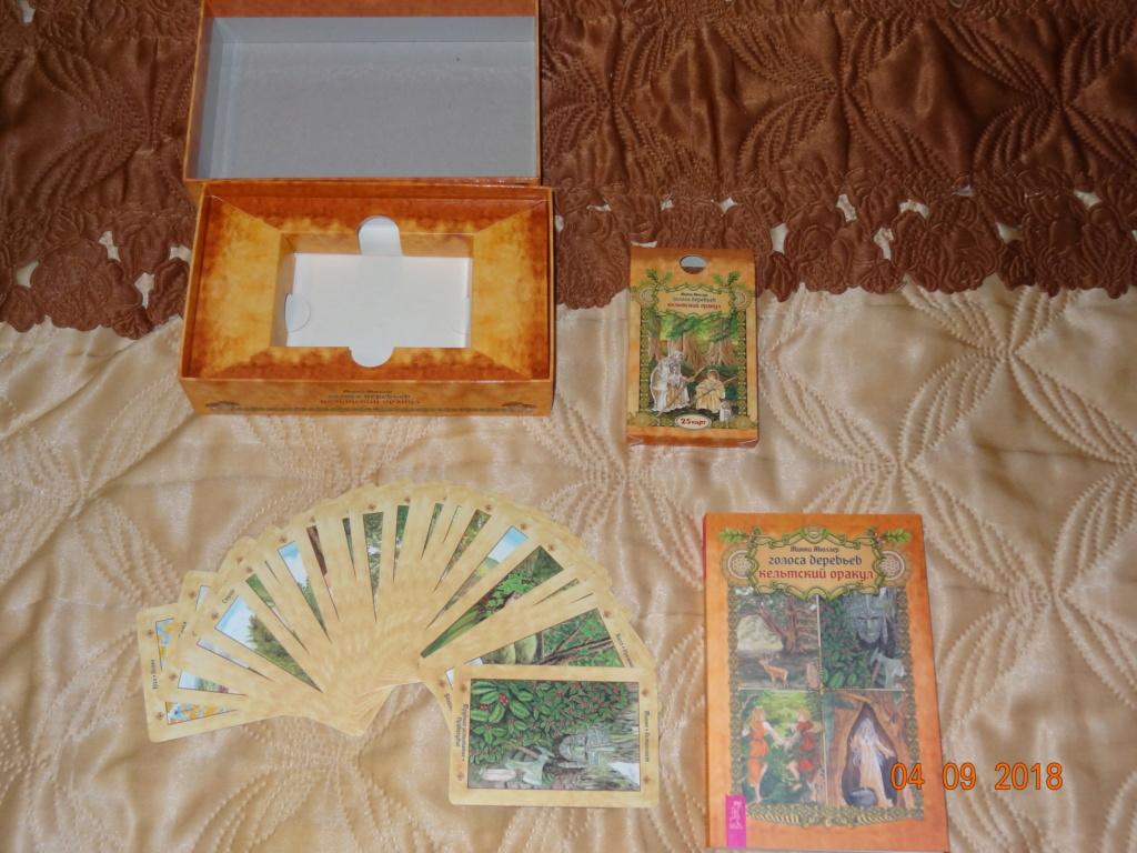 "Карты ""Баро""; Кельтский оракул; оракул древних шаманов. Dsc01413"