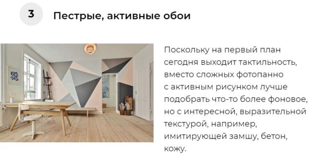 Дизайн и обустройство жилья - Страница 5 110