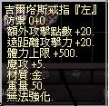 儲值滿兩萬~就送超強 吉爾塔斯戒指 三件套 Linc0016