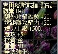 儲值滿兩萬~就送超強 吉爾塔斯戒指 三件套 Linc0018