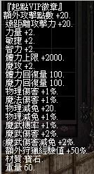 首次贊助就送VIP徽章,贊助每滿兩千再送100%VIP徽章升級槌子,讓你衝等,戰力飆高!! Linc0031