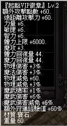 首次贊助就送VIP徽章,贊助每滿兩千再送100%VIP徽章升級槌子,讓你衝等,戰力飆高!! Linc0033