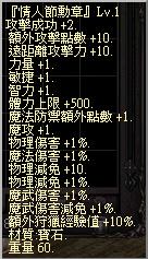 情人節徽章 Linc0045