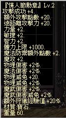 情人節徽章 Linc0046