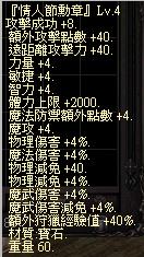 情人節徽章 Linc0048