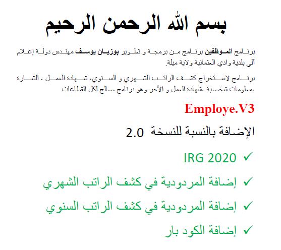 برنامج الموظفين Employe-V3 Sans_t10