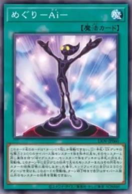 LIOV-JP060 Meguri-Ai- 20210112