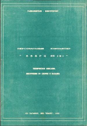 электроника - Техническая документация на отечественные ЭВМ и внешние устройства Kvarc-11