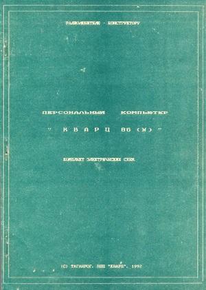 электроника - Техническая документация на отечественные ЭВМ и внешние устройства Kvarc-12
