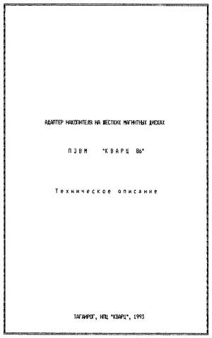электроника - Техническая документация на отечественные ЭВМ и внешние устройства Kvarc-13