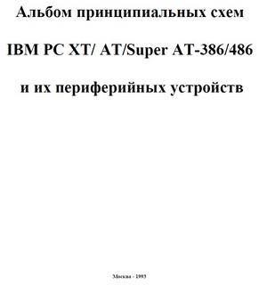 Литература и тех. документация на IBM PC_PC/XT_PC/AT_PS/2_80386_80486 Sx30010