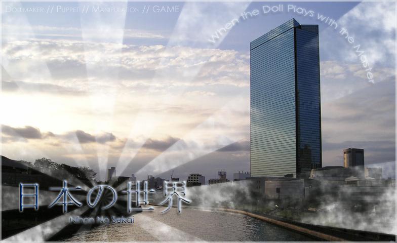 Nihon No Sekai